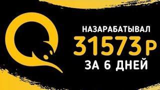 ✅ Быстрый заработок в интернете от 1000 рублей в день. Как заработать в интернете? Инвестиции ✅