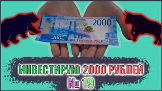 № 19. Активы на 2000 рублей. Тинькофф Инвестиции для начинающих. Покупаю акции, ETF - фонды и БПИФы.