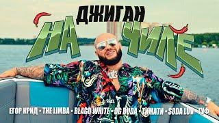 Джиган - На чиле (feat. Егор Крид, The Limba, blago white, OG Buda, Тимати, SODA LUV, Гуф) (Video)
