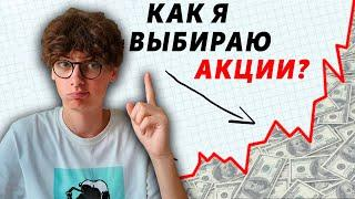 Как выбирать акции? Инвестиции для начинающих ! Инвестиции в акции 2021