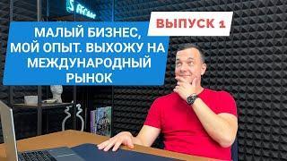 Откровенно о моем малом бизнесе в Украине,  почему я решил выходить на Etsy. #1