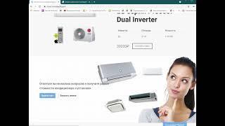 Аудит сайта - продажа климатической техники в Новосибирске