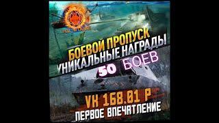 50 Боёв на VK 168.01 p Начало БП Блиц и смотрим Replay от Подписчиков 01.08.2021