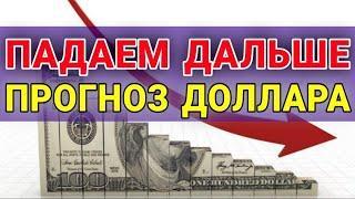Доллар может продолжить падение. Прогноз доллара. Курс доллара на сегодня. Обзор рынков. Обвал рубля