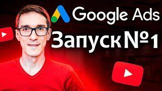 Настройка Google Ads 2021. Реклама Гугл Адс для продвижения видео (вариант настройки #1)