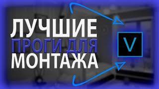 ТОП 3 ЛУЧШИХ БЕСПЛАТНЫХ ПРОГРАММ ДЛЯ МОНТАЖА ВИДЕО/монтаж видео/топ программ для монтажа видео