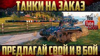 Танки на заказ - ЛТ, СТ на выбор   Подробно о каждом танке