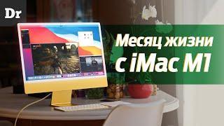 Месяц жизни с iMac на M1 | ОБЗОР