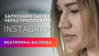 Как запустить рекламы через приложение Инстаграм | Бесплатный курс Продвижение Инстаграм