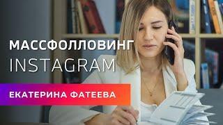 Как настроить массфоловинг в instagram | Бесплатный курс Продвижение Инстаграм