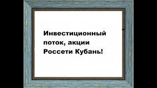 Инвестиционный поток, акции Россети Кубань. Видео по инвестированию в акции для начинающих!