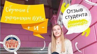 Обучение в Украине 2021 ???????? Система обучения, плюсы и минусы, ОНЭУ