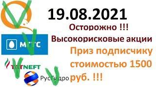 19.08.21 Инвестиции, акции и дивиденды для новичков / Как начать инвестировать с нуля в 2021 году?