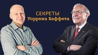 Инвестиционные секреты Уоррена Баффета