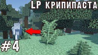 Первый SCP почти получен в Майнкрафт! / LP крипипаста #4