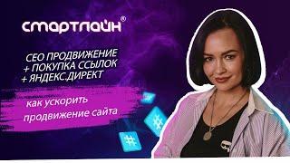 СЕО продвижение + покупка ссылок + Яндекс.Директ