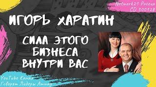 Харатин Игорь - Сила этого бизнеса внутри Вас (2016)