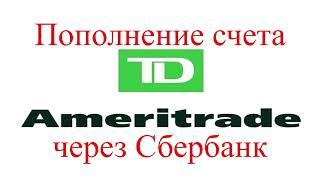 Пополнение счета Ameritrade через приложение Сбербанка (онлайн). Инвестирование в Казахстане