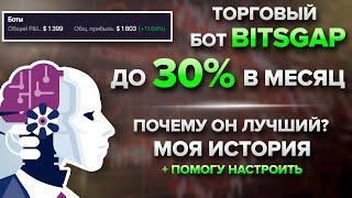 Помогу Вам настроить и установить бота Bitsgap // Пассив 0.2-1% в сутки