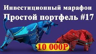 Куда инвестировать деньги в октябре 2021 года, чтобы получить доход? / Инвестиционный марафон #17