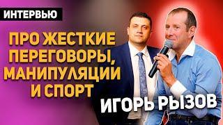 Игорь Рызов. Про жесткие переговоры, манипуляции и спорт