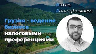 Как вести бизнес налоговыми преференциями в Грузии? Bosco Conference
