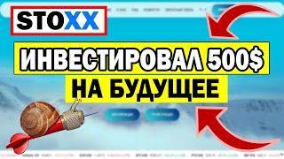 STOXX - Инвестиционная компания / Инвестировал 500$ на мое будущее / Куда вложить 100$
