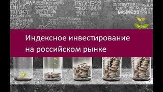 Индексное инвестирование на российском рынке