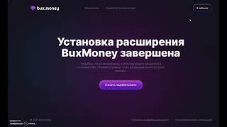 Bux.Money-сайт 2021 года для заработка и продвижения.