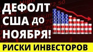 Дефолт в США до ноября! Обвал акций! Обвал Рынка! Инвестиции в акции.
