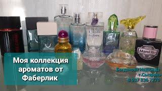 Фаберлик Моя большая коллекция ароматов.
