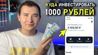 Как Начать Инвестировать с 1000 рублей в 2021 году | Инвестиции для начинающих