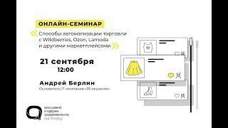 Онлайн-семинар «Способы автоматизации торговли с Wildberries, Ozon, Lamoda и другими маркетплейсами»