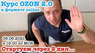 Курс OZON 2.0 стартуем через 3 дня, 06.06.2021 в 19.00 по МСК