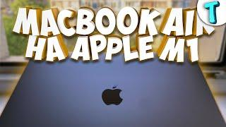Стоит ли покупать MacBook Air на M1. Плюсы и минусы MacBook Air на M1
