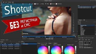 Shotcut как пользоваться / уроки на русском / весь процесс монтажа для новичков