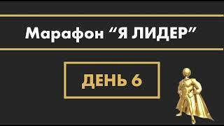 """МАРАФОН """"Я ЛИДЕР"""" ЧАСТЬ №6"""