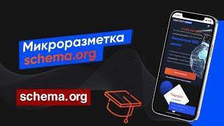 Микроразметка schema.org для продвижения сайта (Урок № 40 )