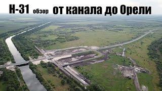 Трасса Н-31 ДНЕПР-РЕШЕТИЛОВКА 2021 от канала Днепр-Донбасс до Орели/Дороги Украины/Днепропетровщина