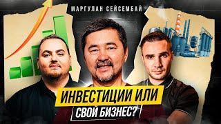 Маргулан Сейсембаев. Секреты больших денег. Как найти свой путь к счастью и богатству?