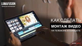 Как сделать монтаж видео на телефоне или планшете - Уроки для начинающих