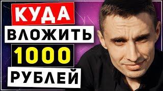 Куда вложить 1000 рублей. Куда вложить деньги в 2021 году. Как правильно инвестировать деньги