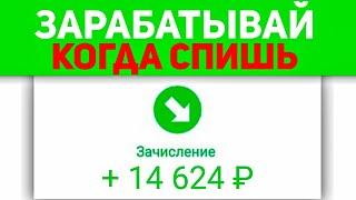 ДАЖЕ ДУРАЧОК ЗАРАБОТАЕТ 1000$ В МЕСЯЦ - Простой заработок в интернете без вложений с телефона