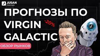 Акции Virgin Galactic: какие прогнозы после падения? | Обзор рынков Jusan Инвестиции