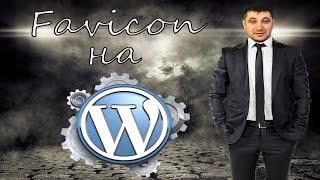 Как установить favicon на сайт Wordpress #26