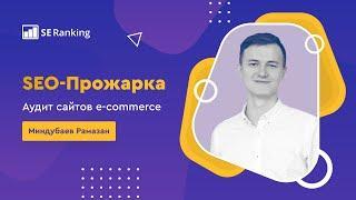 SEO-прожарка: Аудит сайтов e-commerce