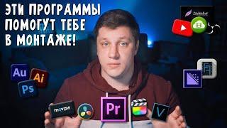 Самые нужные программы для монтажа видео на YouTube!