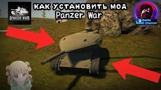 КАК УСТАНОВИТЬ МОД В Panzer War?! НОВЫЕ ТАНКИ, КАРТЫ, ОЗВУЧКИ И Т.П. ОБНОВЛЕННЫЙ ГАЙД