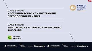 ПМЭФ 2021. Сессия «Наставничество как инструмент преодоления кризиса»