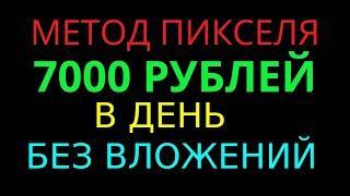 7000 РУБЛЕЙ В ДЕНЬ БЕЗ ВЛОЖЕНИЙ!!! ЗАРАБОТОК В ИНТЕРНЕТЕ НА ЗНАЧКАХ ДЛЯ INSTAGRAM. Метод Пикселя